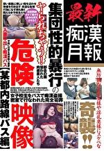 最新痴漢月報 集団性的暴行の危険映像【某都内路線バス編】