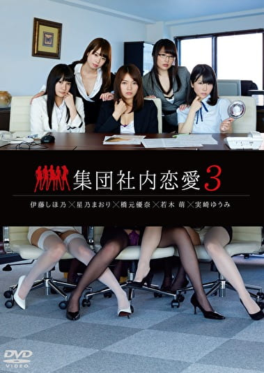 集団社内恋愛 3