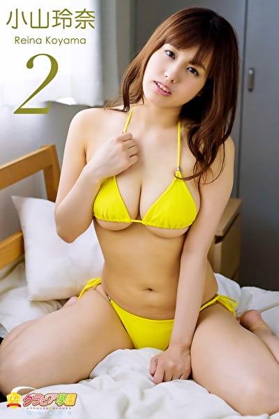 グラビア学園MOVIE 小山玲奈 2