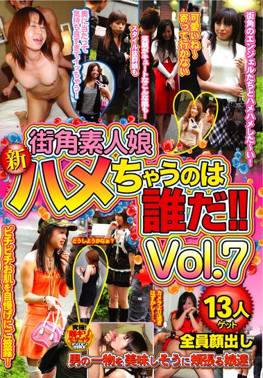 街角素人娘 新ハメちゃうのは誰だ!! Vol.7