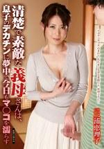 清楚で素敵な義母さんは、息子のデカチンに夢中で今日もマ○コを濡らす 三浦恵理子