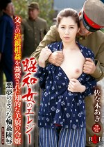 昭和女のエレジー 父との近親相姦を強要された知的な美貌の令嬢 悪夢のような輪姦陵辱 佐々木あき