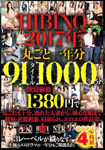 HIBINO2017年丸ごと一年分91タイトル1000分 見ごたえ十分、熟れた人妻から、初心な娘まで陵辱・近親相姦、寝取られ、エロエロ作品集