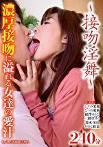 ~接吻淫舞~濃厚接吻に溢れる女達の愛汁 by Dr.TORIHAMA