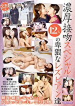 濃厚接吻スペシャル・12人の卑猥なレズビアン達