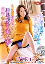 本日入荷の街頭スカウト 即風俗堕ち美人妻 淫壺中出しコース 吉瀬潤子 31歳