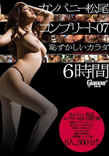 カンパニー松尾 コンプリート07 恥ずかしいカラダ 6時間