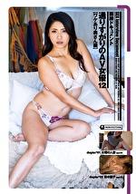 面接ドキュメント 通りすがりのAV女優12 ワケあり奥さん編