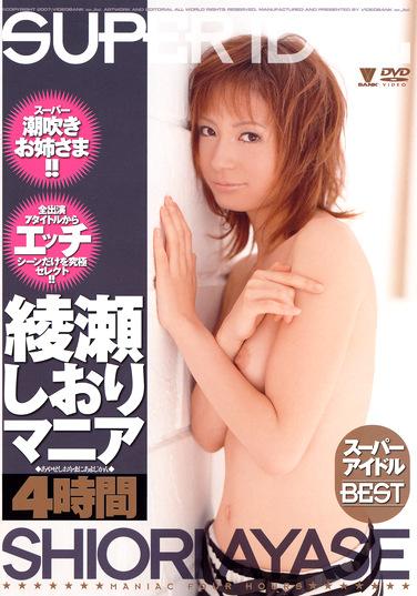 綾瀬しおりマニア4時間 スーパーアイドルBEST