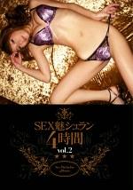 SEX魅シュラン4時間 vol.2