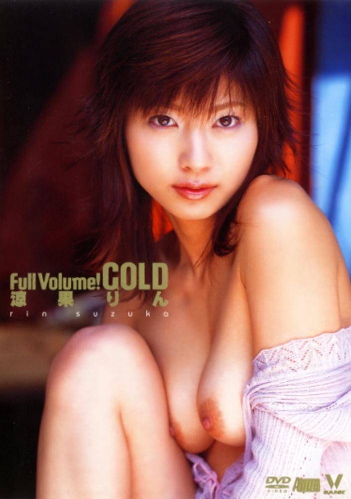 Full Volume!GOLD 涼果りん