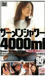 ザーメンシャワー4000ml