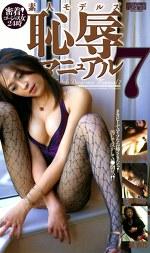 素人モデルズ恥辱マニュアル 7