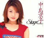 Stage 中島京子