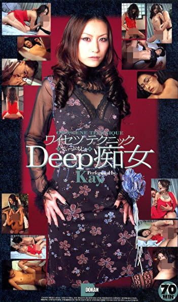 ワイセツテクニック Deep 痴女 Kay.