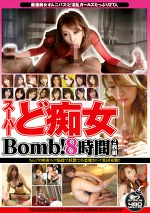 スーパーど痴女Bomb! 8時間