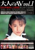 大人のAV vol.1 まとめて10作品【ほぼ本編まるごと収録】