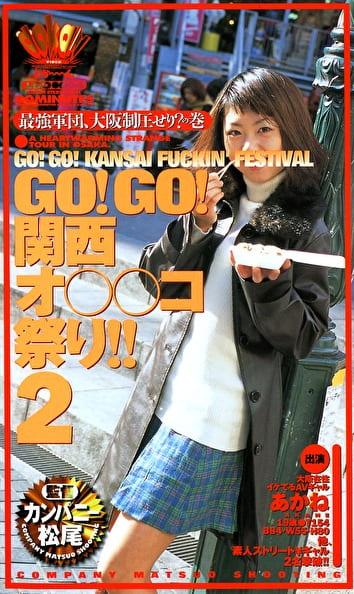 GO!GO!関西オ○○コ祭り!! 2