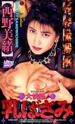 乳ばさみ 西野美緒