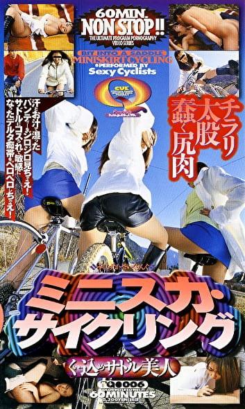 ミニスカ・サイクリング くい込めサドル美人