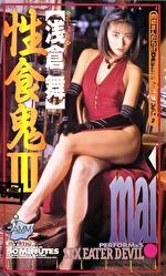 性食鬼 3 浅倉舞