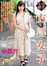 【完全主観】方言女子 京都弁 美保結衣