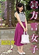 【完全主観】方言女子 福島弁 藤井林檎