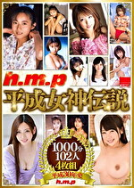 h.m.p 平成女神伝説