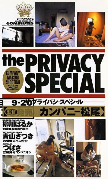 ザ・プライバシー スペシャル