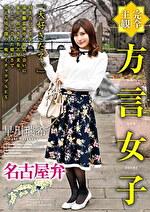 【完全主観】方言女子 名古屋弁 早川瑞希