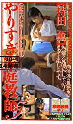 やりすぎ家庭教師 5 持田薫