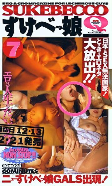 すけべっ娘7