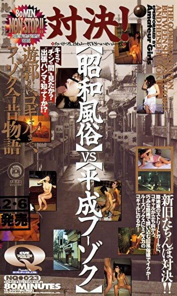 対決!昭和風俗 VS 平成フーゾク