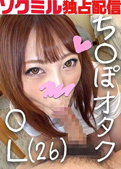 【ソクミル独占】OL・Cさん(26) チ○ポオタク