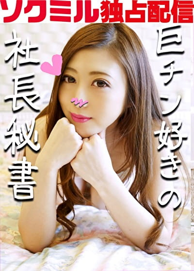 【ソクミル独占配信】巨チン好きの社長秘書 Tさん(25)