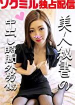【ソクミル独占配信】美人秘書の時間外労働 Tさん(25)