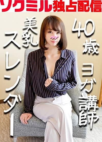 ソクミル独占配信】美乳 スレンダー ヨガ講師 Kさん(40)