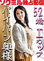 【ソクミル独占配信】Aさん (52) Iカップ パイパン奥様