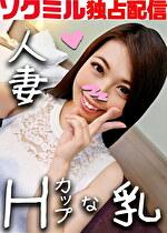 【ソクミル独占配信】Hカップな乳 人妻 Kさん(32)