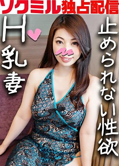 【ソクミル独占配信】H乳妻 Kさん(32) 止められない性欲