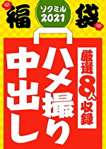 【期間限定☆ソクミル福袋 2021】 ハメ撮り・中出し ※2/1(月)朝10時まで