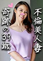 【素人・個人撮影】美乳ナイスボディの子持ち妻 39歳 のリアル浮気映像 引き締まった細腰に巨根をねじ込まれ種付けされる。のたうち回って逝きまくるのがエグすぎるエロス!