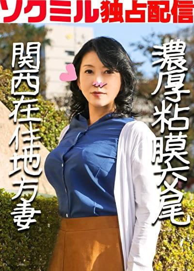 【ソクミル独占配信】関西五十路奥様 Fさん