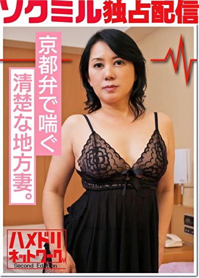 【ソクミル独占配信】京都五十路奥様 Fさん 五十歳