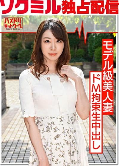 【ソクミル独占配信】モデル級美人妻 Tさん(39) ドM K束生中出し