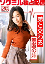 【ソクミル独占配信】弟と交わる禁断の姉 Mさん(37)