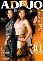 アデージョ 艶女 OVER 30 ACTRESS