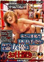 恥さらし登龍門 DVD手売りで負けたらお前ら女優はお仕置きだ!2