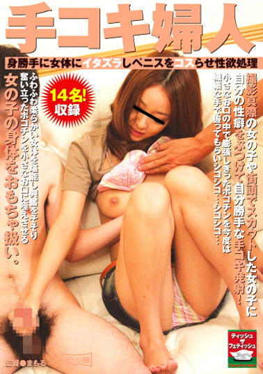 手コキ婦人 身勝手に女体にイタズラしペニスをコスらせ性欲処理