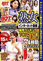 HOT ENTERTAINMENT 熟女インターネット動画販売ランキングTOP15! 4時間デラックス 2